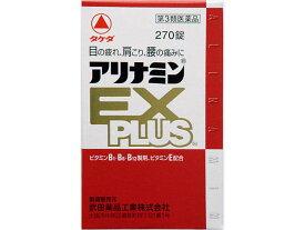 【第3類医薬品】 アリナミンEXプラス 270錠 【武田薬品工業株式会社】