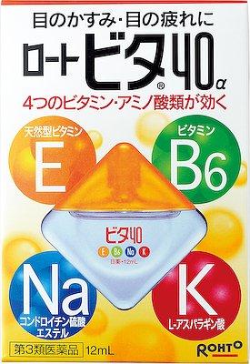 【第3類医薬品】 ロートビタ40α 12ml【ロート製薬株式会社】