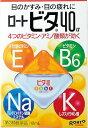 【第3類医薬品】 ロートビタ40α 12ml【ロート製薬株式会社】 ランキングお取り寄せ