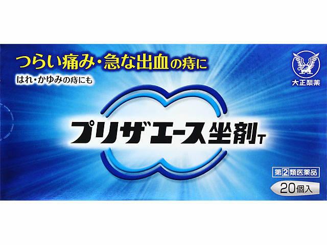 【第(2)類医薬品】 プリザエース坐剤T 20個 【大正製薬株式会社】