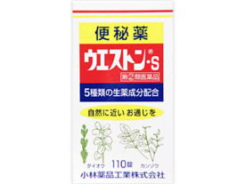 【第(2)類医薬品】 ウエストン・S 110錠 【小林薬品工業株式会社】