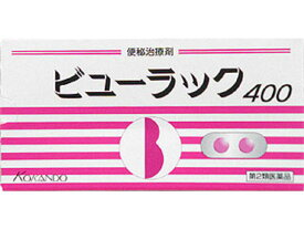 ●【第2類医薬品】 ビューラック 400錠 【皇漢堂製薬株式会社】