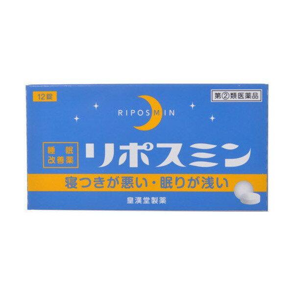 【第(2)類医薬品】 リポスミン12錠 【皇漢堂製薬株式会社】
