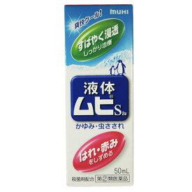 【第(2)類医薬品】 液体ムヒS2a 50ml 【株式会社池田模範堂】