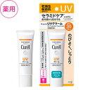 キュレル UVクリームSPF30 30g【医薬部外品】【花王株式会社】
