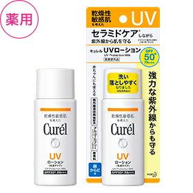 キュレル UVローション SPF50+ 60ml【医薬部外品】【花王株式会社】