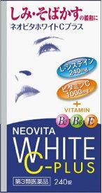 【第3類医薬品】 ビタホワイトプラス「クニヒロ」 240錠 【皇漢堂製薬株式会社】
