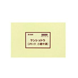 【第2類医薬品】【メール便対応!】JPS漢方-21 ケンショトウ(小建中湯) 9包(3日分)【JPS製薬】【4987438034462】【px】
