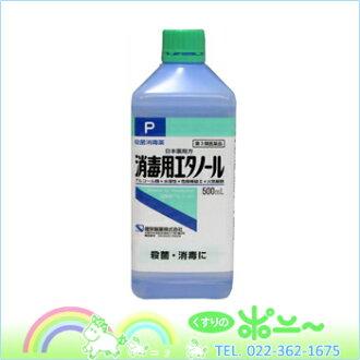 소독용 에탄올(소독용 알콜)(P) 500 ml
