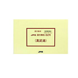 【第2類医薬品】【メール便発送!送料無料!】JPS漢方-82 真武湯(しんぶとう) 30包【JPS製薬】【4987438034158】【px】【あす楽対応!】