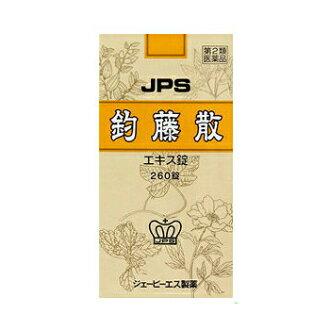 """260片JPS中醫-63釣藤散""""蝴蝶父親""""抽出物鎖的*10"""