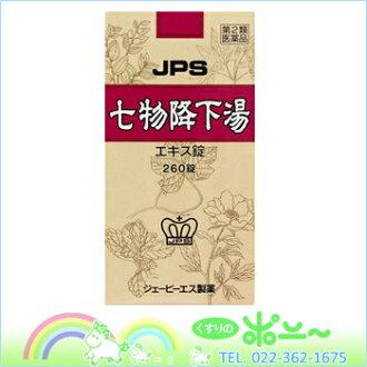 """太平绅士草药-67-7 的水滴""""shichimotsu 这加藤""""260 提取片"""