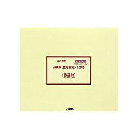 【第2類医薬品】【メール便発送!送料無料!】JPS漢方-13 香蘇散(こうそさん) 9包(3日分)【JPS製薬】【4987438071313】【px】