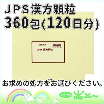 【送料無料!】JPS漢方顆粒 各種360包(120日分)【JPS製薬】【第2類医薬品】【ゆうメール・ネコポス不可】【px】