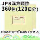 Jps 360hou