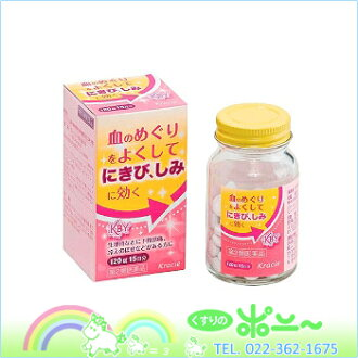 Keishibukuryogankayokuinin herbal Katsura branches Poria-round charge applied 苡 Jin extract tablets 120 tablets x 3 pieces