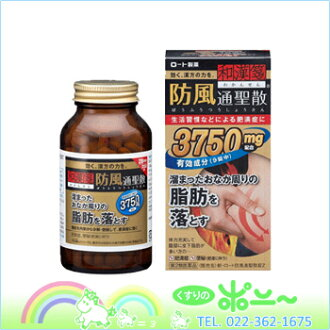 Wakan-Sen (わかんせん) new-Roth wind through St. dispersed tablets Z 252 tablets x 3 pieces