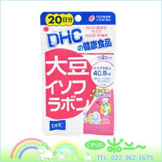 DHC大豆黄酮40粒(20天份)