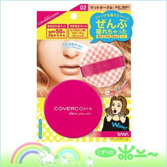 Sana COVERCOM (古巴 con) 古巴 con N 02 10 g