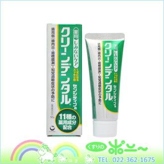 清洁牙齿敏感 50 克