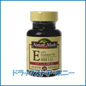 自然傭人維生素E 400IU 50粒(大冢製藥)
