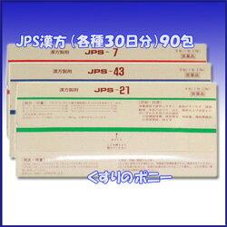【送料無料!】JPS漢方「各種30日分」90包【JPS製薬】【第2類医薬品】【ゆうメール・ネコポス不可】【px】