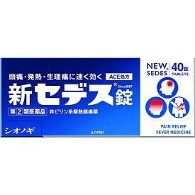 【第(2)類医薬品】新セデス錠 40錠【塩野義製薬】【4987087022261】※この商品はお一人様3個までとさせていただきます。