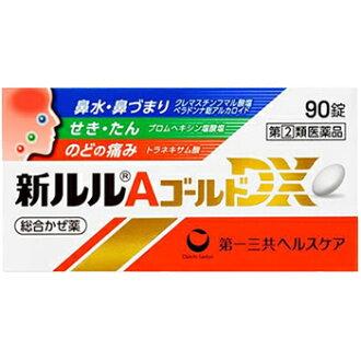 신룰 A골드 DX 90정 ※이 상품은 한 분 1개까지 하겠습니다.