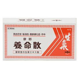 【第(2)類医薬品】【送料無料!】摩耶養命散 93包【摩耶堂製薬】【4987210310012】【納期:1週間程度】※この商品はお一人様3個までとさせていただきます。