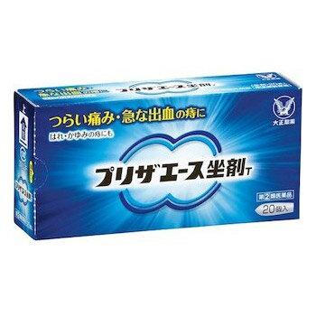 【第(2)類医薬品】プリザエース坐剤T 20個【大正製薬】【4987306061446】【ゆうメール・ネコポス不可】※この商品はお一人様3個までとさせていただきます。