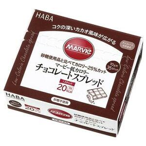 マービー 低カロリーチョコレートスプレッド 350g(10g×35本)【HABA研究所】【px】