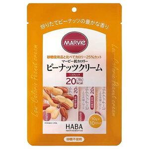 マービー 低カロリーピーナッツクリーム 100g(10g×10本)【HABA研究所】【メール便6個まで】【px】