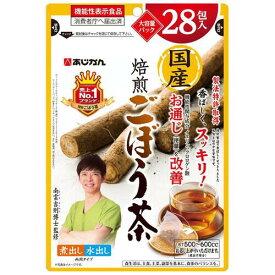あじかん 大容量 国産焙煎ごぼう茶(ティーバッグ) 28包【あじかん】【メール便2個まで】