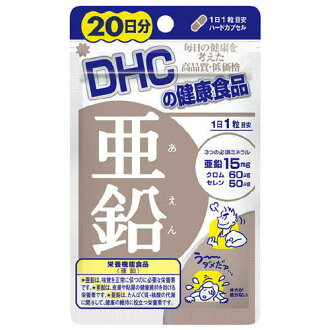 DHC 锌 20 分钟 20 粒