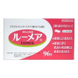 【第(2)類医薬品】ルーメア 96錠【新新薬品工業】【4909585001029】※この商品はお一人様3個までとさせていただきます。