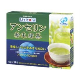 リビタ アンセリン粉末緑茶 4g×14包【大正製薬】【4987306018303】