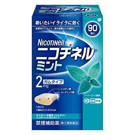 【第(2)類医薬品】【セルフメディケーション税制控除対象】ニコチネルミントガム 90個【グラクソ・スミスクライン】【4987443333215】この商品はお一人様3個までとさせていただきます。