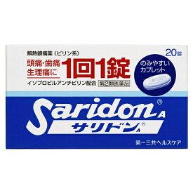【第(2)類医薬品】【メール便発送!送料無料!】サリドンA 20錠【第一三共ヘルスケア】【4987195352274】※この商品はお一人様3個までとさせていただきます。