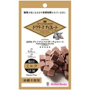ドクターズチョコレート ノンシュガー ミルク 30g 【マザーレンカ】※クール便配送のため同梱不可※