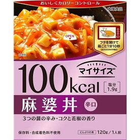 【在庫セール】100kcal マイサイズ 麻婆丼 120g【大塚食品】【メール便2個まで】