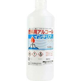 【在庫セール】燃料用アルコール インテリアS 500mL【大洋製薬】