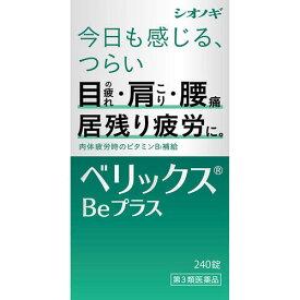 【第3類医薬品】ベリックスBeプラス 240錠【シオノギヘルスケア】【送料無料】【lp】【px】