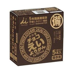 井村屋 チョコえいようかん 55g×5本【井村屋】【4901006111676】