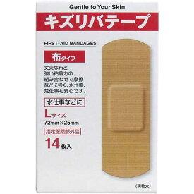 【在庫セール】キズリバテープ 布タイプ Lサイズ×14枚入【指定医薬部外品】※使用期限2022.5※