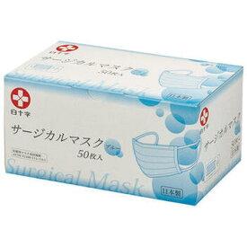サージカルマスク ブルー 50枚入【日本製】【白十字】