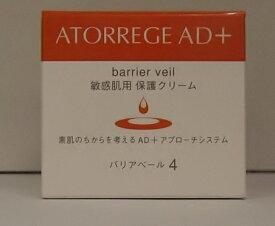 ●アトレージュAP+ バリアベール 40g(顔・からだ用) (敏感肌用油性クリーム) アトピー肌・乾燥肌・肌荒れ・化粧品トラブル・アレルギー体質・ストレス肌におすすめのスキンケア!