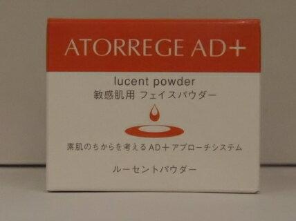 ●アトレージュAD+ ルーセントパウダー 8g(替えパフ付き) (敏感肌用フェイスパウダー) アトピー肌・乾燥肌・肌荒れ・化粧品トラブル・アレルギー体質・ストレス肌におすすめのスキンケア!