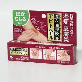 【第2類医薬品】アピトベール 20g 何度も繰り返す 湿疹・皮膚炎に ひどくなる前に治します  小林製薬★メール便発送可能