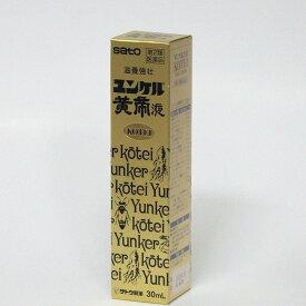 【第2類医薬品】ユンケル黄帝液  30ml ミニドリンク剤  佐藤製薬