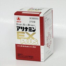 【第3類医薬品】  アリナミンEX PLUS  270錠     武田薬品工業